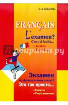 Экзамен по французскому языку? Это так просто… Сборник текстов и упражнений для учащихся