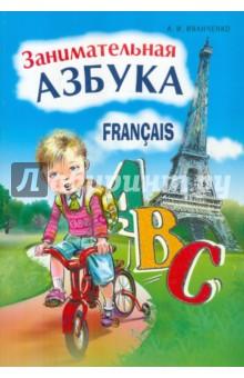 Занимательное азбука. Книжка в картинках на французском языке