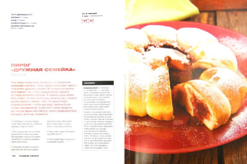 Иллюстрация 1 из 33 для 100 рецептов вкусной выпечки со всего света   Лабиринт - книги. Источник: Лабиринт
