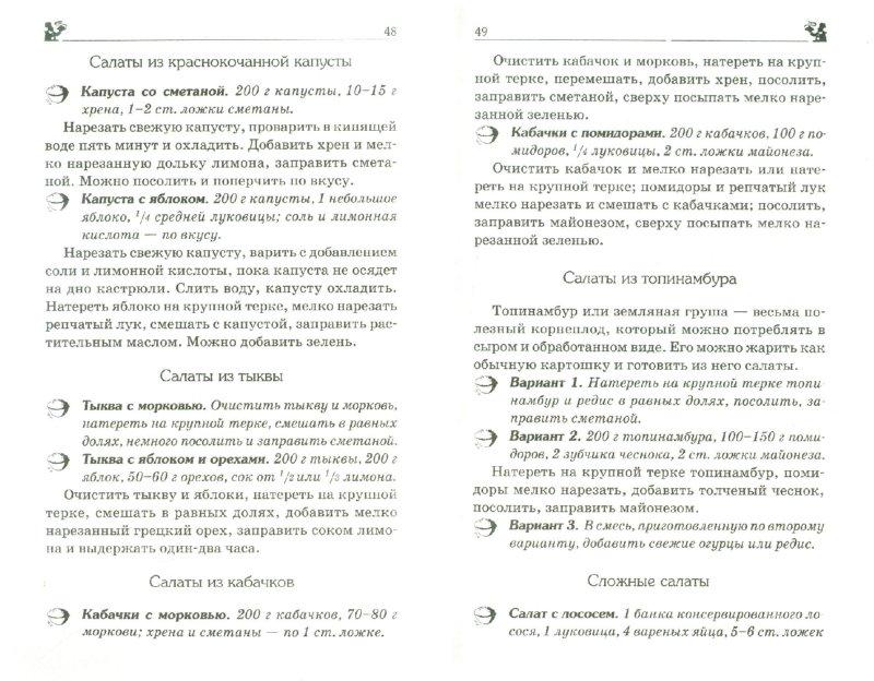 Иллюстрация 1 из 14 для 220 рецептов для здоровья диабетика - Михаил Ахманов   Лабиринт - книги. Источник: Лабиринт