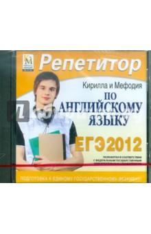Репетитор по Английскому языку 2012 (CDpc)
