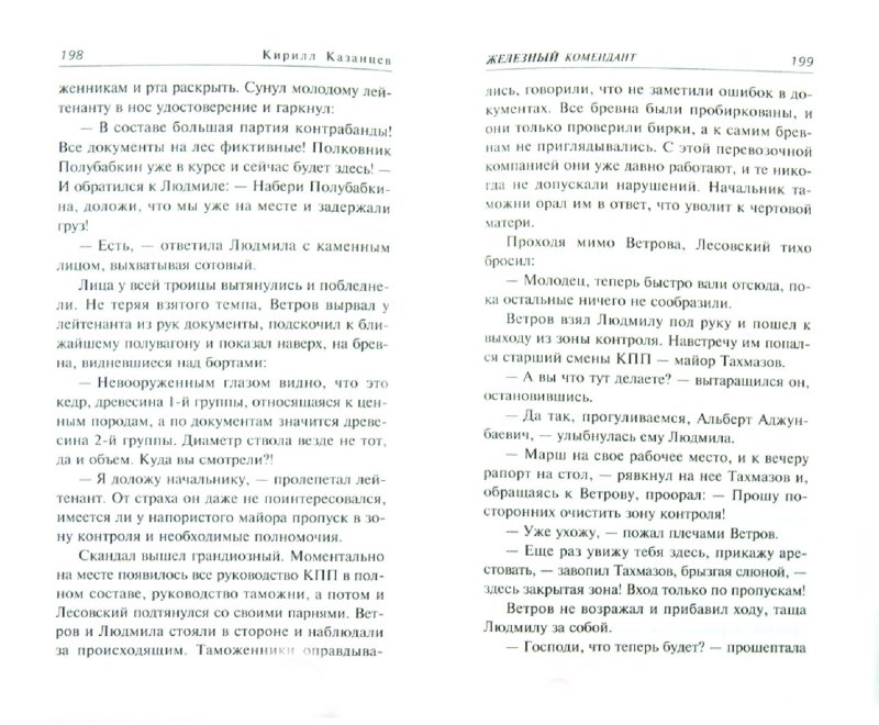 Иллюстрация 1 из 8 для Железный комендант - Кирилл Казанцев | Лабиринт - книги. Источник: Лабиринт