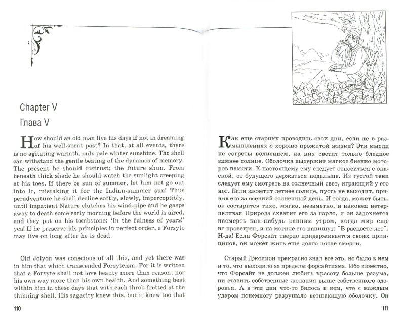 Иллюстрация 1 из 6 для Последнее лето Форсайта (+CD) - Джон Голсуорси   Лабиринт - книги. Источник: Лабиринт
