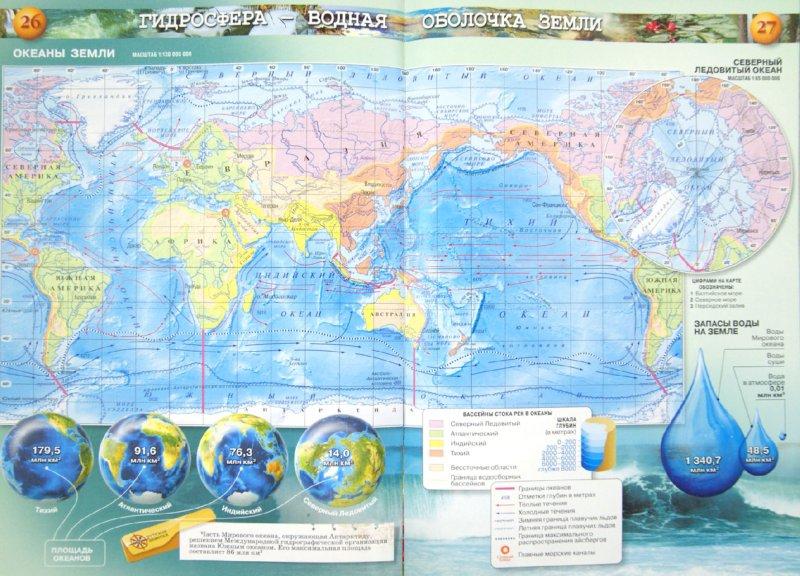 Иллюстрация 1 из 11 для География. Планета Земля. 5-6 классы. Атлас - Савельева, Котляр, Григорьева | Лабиринт - книги. Источник: Лабиринт