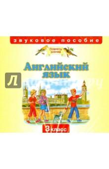 Английский язык. 3 класс: Учебник (2CD)