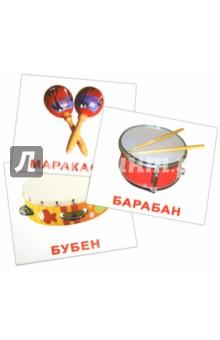 """Комплект карточек """"Музыкальные инструменты"""" 16,5х19,5 см."""
