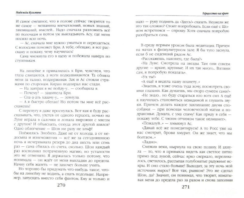 Иллюстрация 1 из 6 для Тимиредис: Герцогство на краю - Надежда Кузьмина | Лабиринт - книги. Источник: Лабиринт
