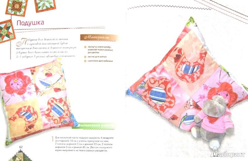 Иллюстрация 1 из 16 для Квилтинг: создаем уютный текстиль для дома - Елена Каминская | Лабиринт - книги. Источник: Лабиринт