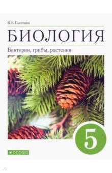Биология. Бактерии, грибы, растения. 5 класс. Учебник. ФГОС