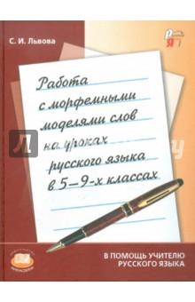 Работа с морфемными моделями слов на уроках русского языка в 5-9 классах. Пособие для учителяМетодические пособия по русскому языку<br>Понятие морфемная (словообразовательная) модель стало широко использоваться в преподавании русского языка. Описанная в пособии методическая система построена на этом понятии, опирается на врождённое языковое чутьё, активизирует его, совершенствует и обеспечивает интенсивное речевое развитие учащихся. <br>Книга знакомит не только с морфемной моделью слова как языковым явлением, но и с методикой изучения этой темы на уроках русского языка в 5-9-х классах. В пособии много оригинальных, нестандартных и увлекательных заданий, которые можно использовать на уроках русского языка, а также на занятиях факультативов, спецкурсов и при проведении внеклассных занятий. <br>Материалы данной книги будут весьма полезны не только учителям-словесникам, но и студентам, которые овладевают в педагогических вузах современными технологиями обучения русскому языку.<br>