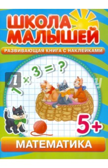 Математика. Развивающая книга с наклейками для детей с 5-ти летОбучение счету. Основы математики<br>Развивающая книга с наклейками для детей.<br>Для дошкольного возраста.<br>