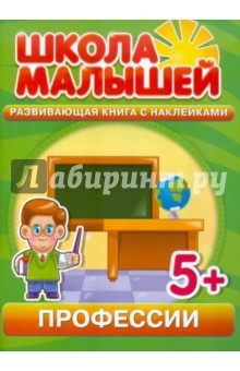 Профессии. Развивающая книга с наклейками для детей с 5-ти лет