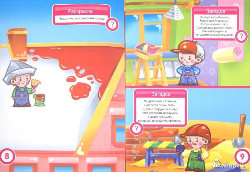 Иллюстрация 1 из 47 для Профессии. Развивающая книга с наклейками для детей с 5-ти лет - С. Разин | Лабиринт - книги. Источник: Лабиринт