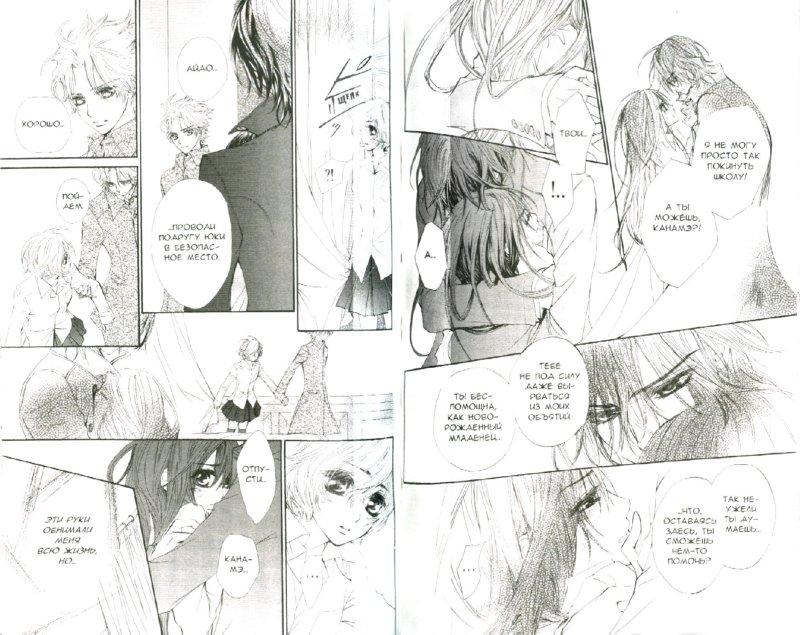 Иллюстрация 1 из 6 для Рыцарь-вампир. Книга 9 - Хино Мацури | Лабиринт - книги. Источник: Лабиринт