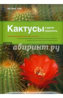 Обложка книги Кактусы и другие суккуленты