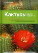 Маттиас Улиг: Кактусы и другие суккуленты