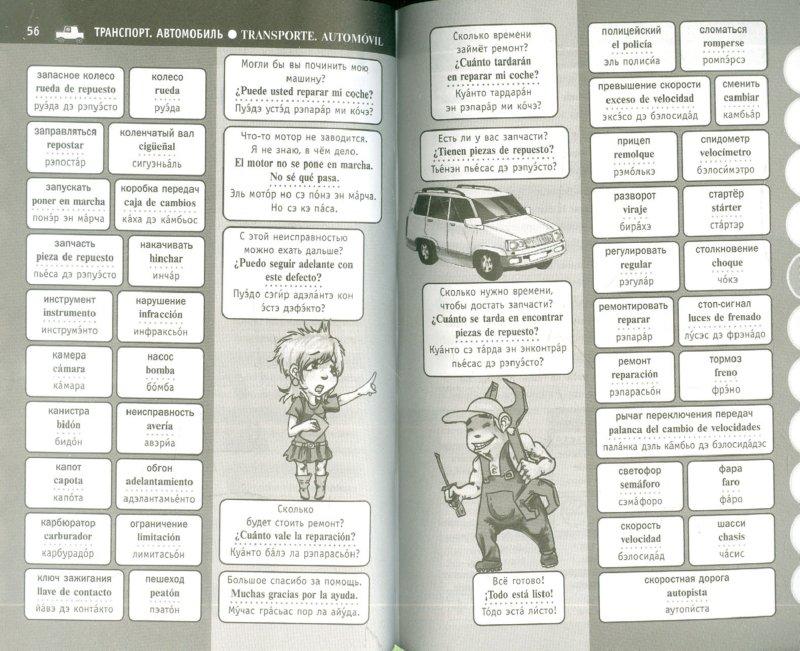 Иллюстрация 1 из 5 для Самый краткий и нескучный самоучитель-разговорник: испанский язык | Лабиринт - книги. Источник: Лабиринт