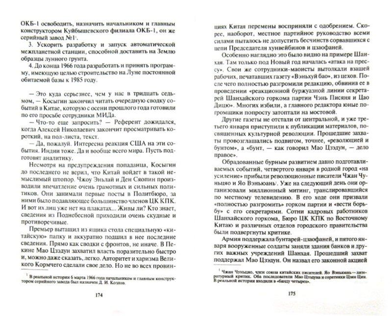 Иллюстрация 1 из 7 для Еще не поздно 2. На распутье - Павел Дмитриев | Лабиринт - книги. Источник: Лабиринт
