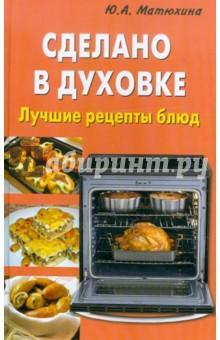 Сделано в духовкеОбщие сборники рецептов<br>Блюда из духовки - это всегда вкусно и полезно! Порадуйте своих близких и знакомых сочными блюдами из мяса, курицы, рыбы, фаршированными овощами, запеканками или блюдами в горшочках. Все эти кушанья готовятся предельно легко и не требуют от хозяйки ни времени, ни усилий. Книга поможет приготовить сытный обед или ужин за считанные минуты!<br>