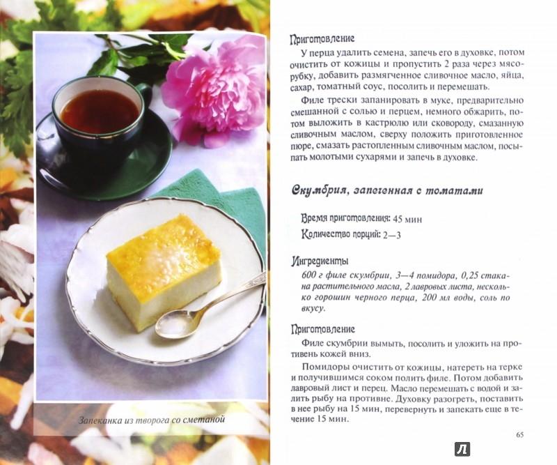 Иллюстрация 1 из 20 для Сделано в духовке - Юлия Матюхина   Лабиринт - книги. Источник: Лабиринт
