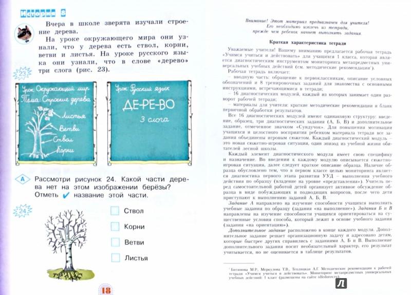 Иллюстрация 1 из 27 для Учимся учиться и действовать. 1 класс. Рабочая тетрадь. ФГОС - Меркулова, Беглова, Теплицкая | Лабиринт - книги. Источник: Лабиринт