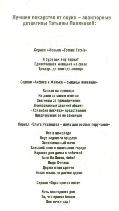 Иллюстрация 1 из 2 для Мой любимый киллер - Татьяна Полякова   Лабиринт - книги. Источник: Лабиринт