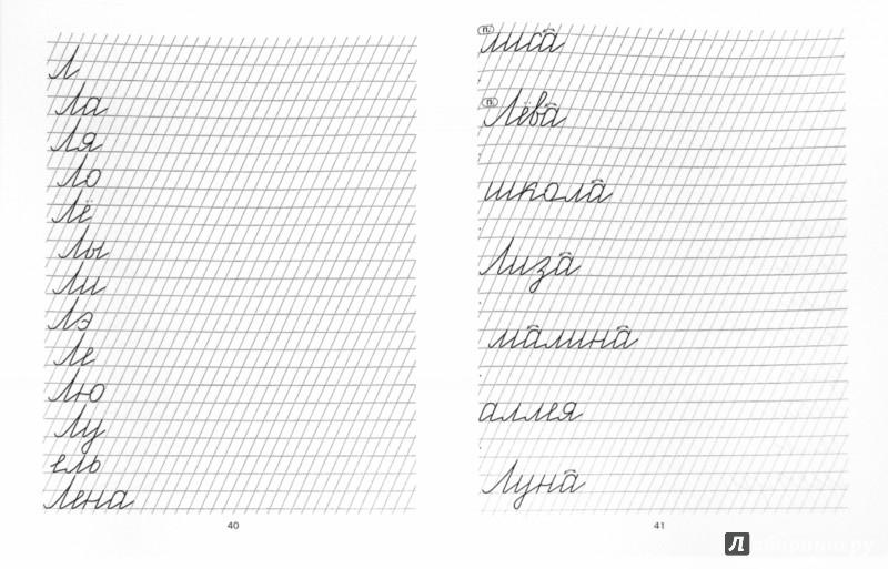 Иллюстрация 1 из 11 для Я учусь писать красиво - Тамара Клементовича   Лабиринт - книги. Источник: Лабиринт