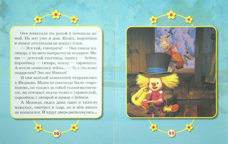 Иллюстрация 1 из 21 для Маша и Медведь. Один дома. Мультколлекция | Лабиринт - книги. Источник: Лабиринт