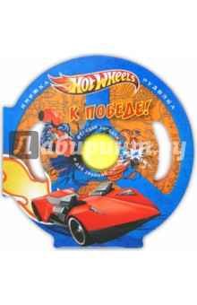 Hot Wheels. К победе! Книжка-гуделка
