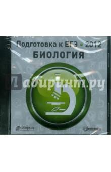 Обложка книги Подготовка к ЕГЭ 2012. Биология (CDpc)