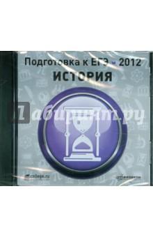 Обложка книги Подготовка к ЕГЭ 2012. История (CDpc)