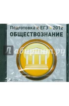 Обложка книги Подготовка к ЕГЭ 2012. Обществознание (CDpc)