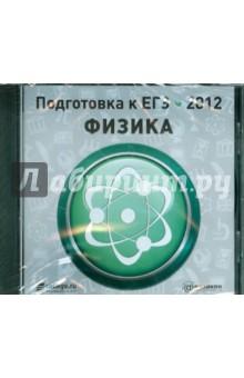 Обложка книги Подготовка к ЕГЭ 2012. Физика (CDpc)
