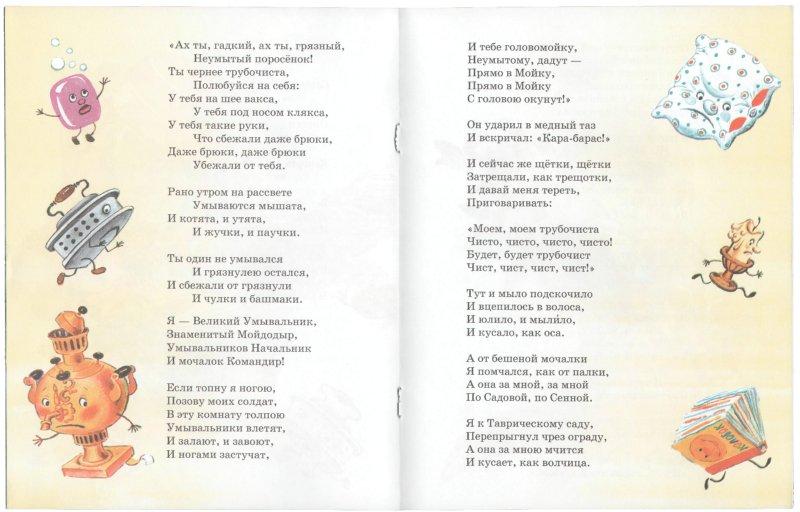 Иллюстрация 1 из 14 для Мойдодыр - Корней Чуковский   Лабиринт - книги. Источник: Лабиринт