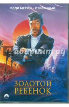 Ритчи Майкл Золотой ребенок (DVD)