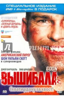Вышибала (DVD)