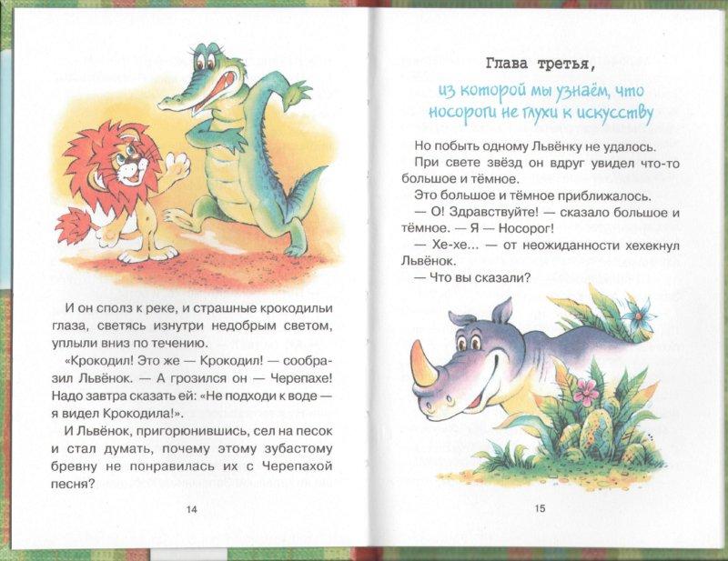 Иллюстрация 1 из 12 для Как львенок и черепаха пели песенку - Сергей Козлов   Лабиринт - книги. Источник: Лабиринт