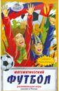 Настольная игра Математический футбол. Развивающая игра