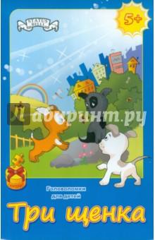 Настольная игра Три щенка. Головоломка для детей