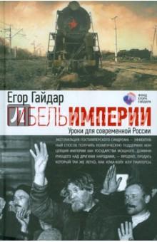 Обложка книги Гибель империи. Уроки для современной России