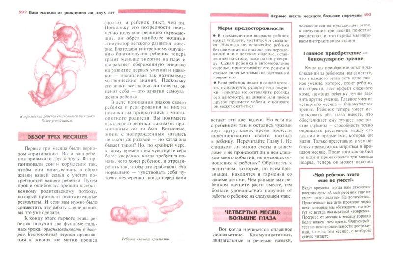 Иллюстрация 1 из 7 для Ваш малыш от рождения до двух лет - Сирс, Сирс, Сирс, Сирс, Сирс | Лабиринт - книги. Источник: Лабиринт