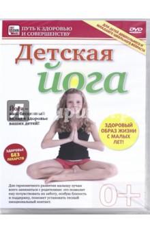 Детская йога (DVD)