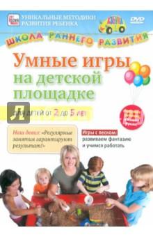 Умные игры на детской площадке от 2 до 5 лет (DVD)