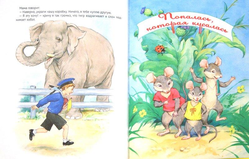 Иллюстрация 1 из 18 для Рассказы для детей - Михаил Зощенко | Лабиринт - книги. Источник: Лабиринт