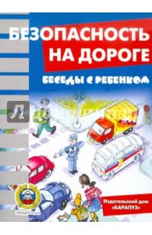 Безопасность на дороге (комплект карточек)