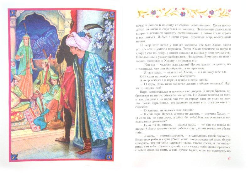 Иллюстрация 1 из 16 для Аладдин и волшебная лампа | Лабиринт - книги. Источник: Лабиринт