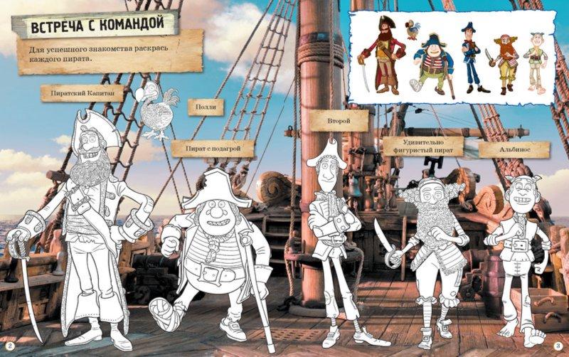 Иллюстрация 1 из 3 для Пираты! Пиратские задания (с наклейками) | Лабиринт - книги. Источник: Лабиринт