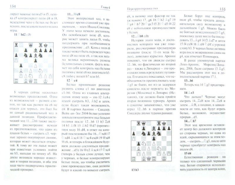 Иллюстрация 1 из 10 для Шахматы. Контратака. Шаг за шагом от обороны к победе! - Зенон Франко   Лабиринт - книги. Источник: Лабиринт