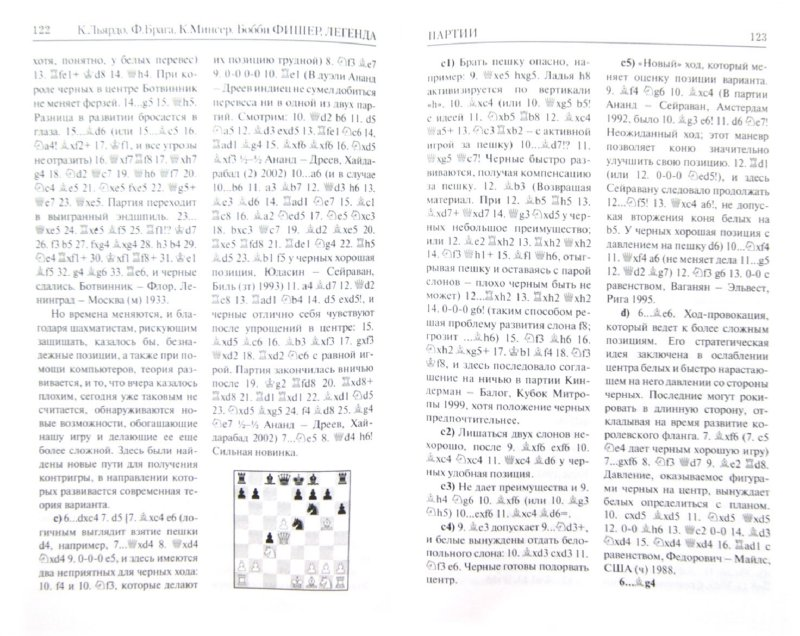 Иллюстрация 1 из 8 для Бобби Фишер. Легенда. Жизнь и партии величайшего гения шахмат - Брага, Льярдо, Минсер | Лабиринт - книги. Источник: Лабиринт