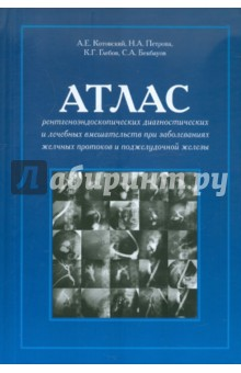 Атлас рентгеноэндоскоп. диагностич. и лечебных вмешательств при заб. желчных протоков и подж. железы